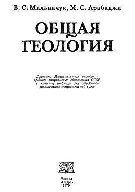 Мильничук - Обшая Геология - 1979 1.jpg
