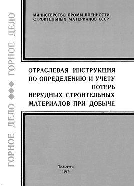 Инструкция по учету потерь п.и._Страница