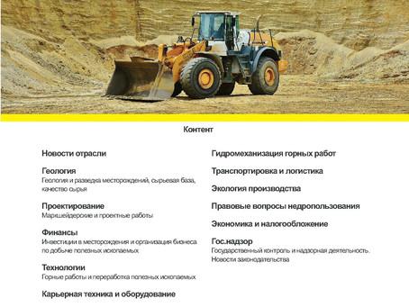 """Что будет в июньском номере журнала """"Карьеры России""""?"""