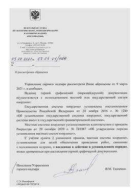 PIS_MO_RTN_ot_05_04_2021_N_07-05-01-464_