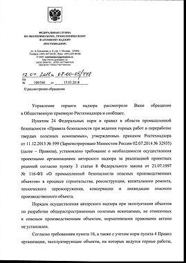 PPMR_avtorskiy_nadzor_Страница_1.jpg