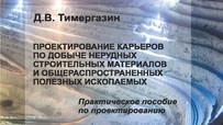"""Практическое пособие """"Проектированию карьеров нерудных строительных материалов и общераспростра"""