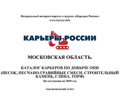 Каталог карьеров Московская область_Стра