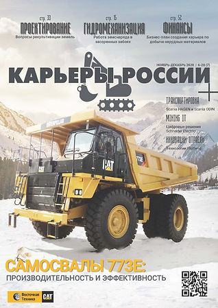 Karyery Rossii_Dec'20_Страница_01.jpg