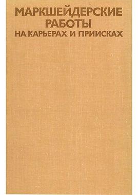 Маркшейдерские работы на карьерах и прии