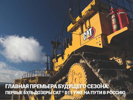 Бульдозеры CAT D11. Премьера в России.