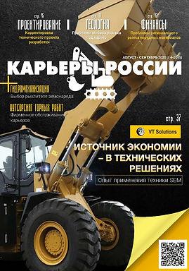 Карьеры России, Август-Сентябрь 2020_Стр