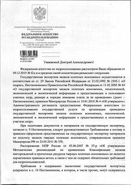 Письмо Роснедра ДД-01-31191_Страница_1.j