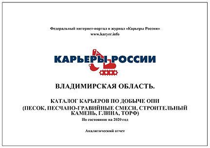 Каталог карьеров Владимирской области_Ст