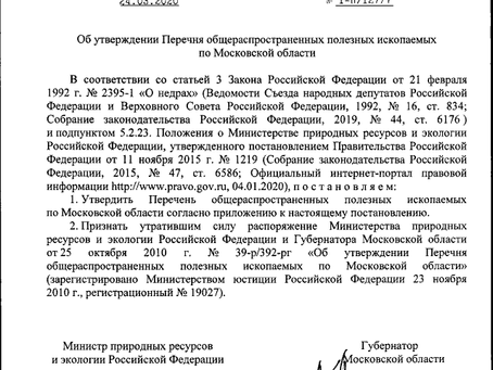 Утвержден новый перечень ОПИ по Московской области