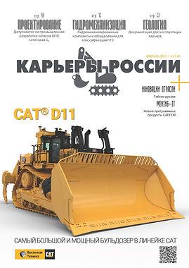 Karyery Rossii 2-21 (9)_Страница_01.jpg