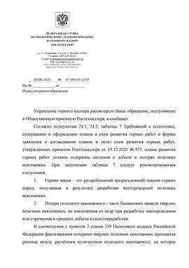 Pismo_RTN_ot_30_08_2021_N_07-00-05-1259_Gornaya_massa_Страница_1.jpg