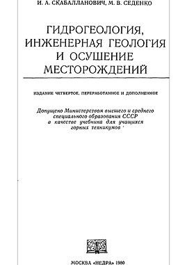 Скабалланович_Гидрогеология 1.jpg