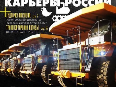 """Апрельский номер журнала """"Карьеры России"""""""