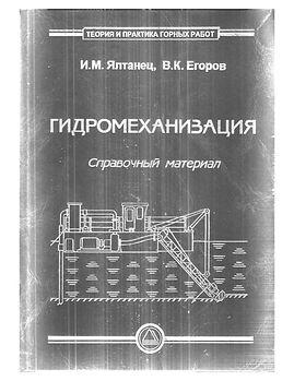 Справочник гидромеханизация.jpg