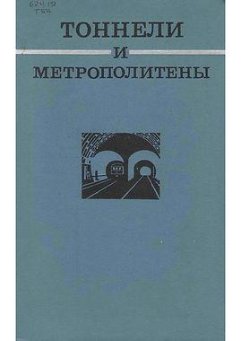 Волков В.П., Наумов С.Н., ПироТоннели и