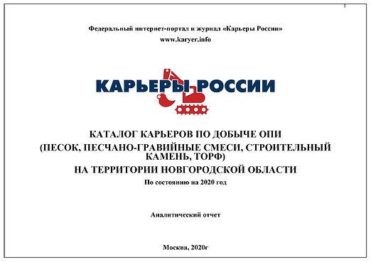 Отчет. Список карьеров Новгородская обла