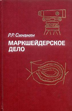 Синанян Р.Р. Маркшейдерское дело (1982)_