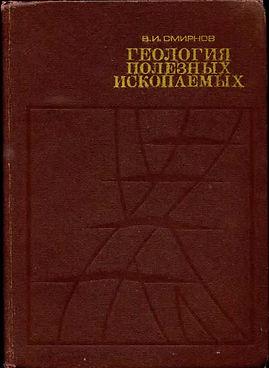 Смирнов В.И.-Геология полезных ископаемы