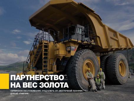 """Сервисное обслуживание под """"ключ"""" от """"Восточной Техники"""""""