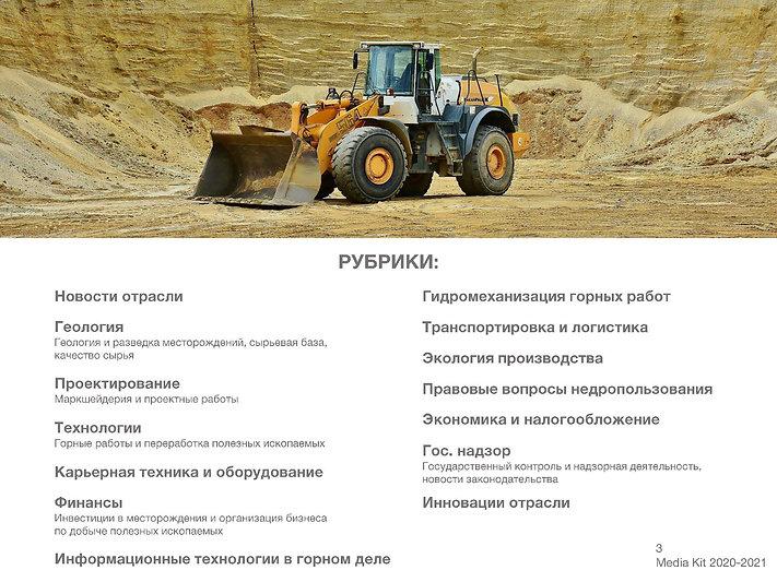 """Журнал """"Карьеры России"""""""