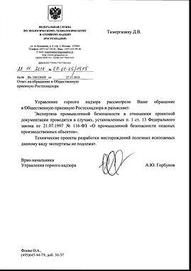 Экспертиза ПБ техпроектов.jpg