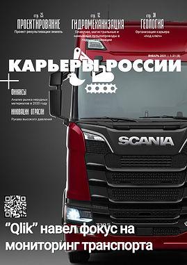 Karyery Rossii 1-21 (8)_Страница_01.jpg