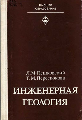 Пешковский Л. М., Перескокова . - Инжене