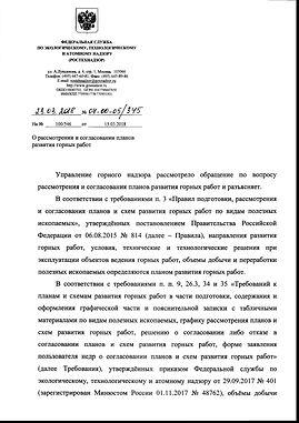 izmen_obemov_PRGR_Страница_1.jpg