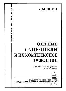 shtin_s_m_ozernye_sapropeli_i_ikh_komple