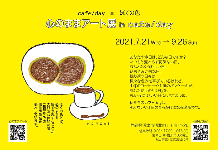 cafeday_postcard.png
