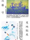 """近藤 守・曵地聡美 日本画展 ~今注目の若手が描いた""""陸""""と""""海""""~"""
