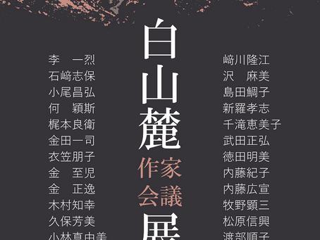小尾昌弘・松尾大介 現代彫刻展 3