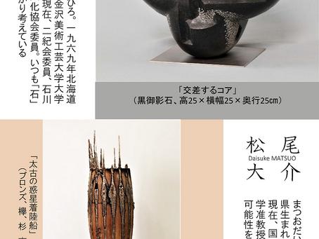小尾昌弘・松尾大介 現代彫刻展