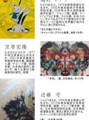 髙野マナブ・笠原宏隆・近藤守 三人展 ~未来の美術を創る作家たち~