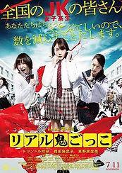 Tag_(film)_poster.jpeg