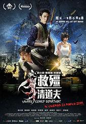 VCD-O.Poster-MY27x392.jpg