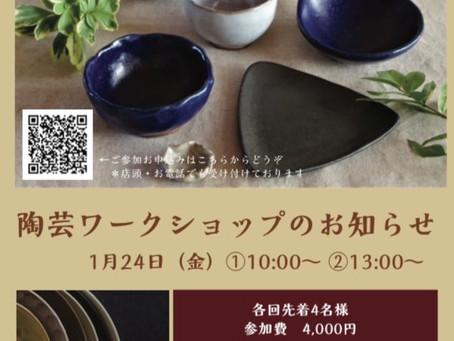 陶芸ワークショップのお知らせ