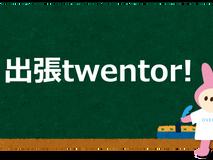 インタビュー企画「出張twentor* !」 第2弾。デュアルキャリアを歩む奈良クラブ所属、都並優太選手(前編)編を公開します