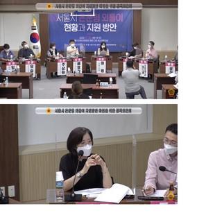 서울시 은둔형 외톨이 현황과 지원방안 정책토론회