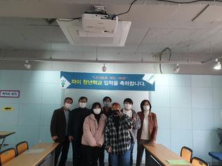 2021-1학기 파이청년학교 입학식