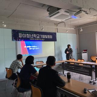 2021-1학기 기말발표회