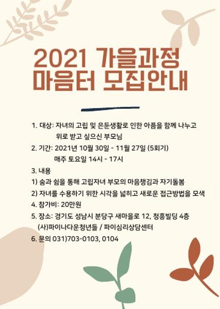 2021-가을 마음터 모집안내_1.jpg