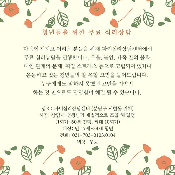 무료상담(청년).png