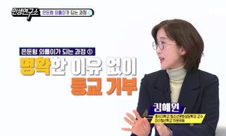 "TBS ""TV 민생연구소 - 대한민국  은둔형 외톨이 현주소   김혜원교수 출연"