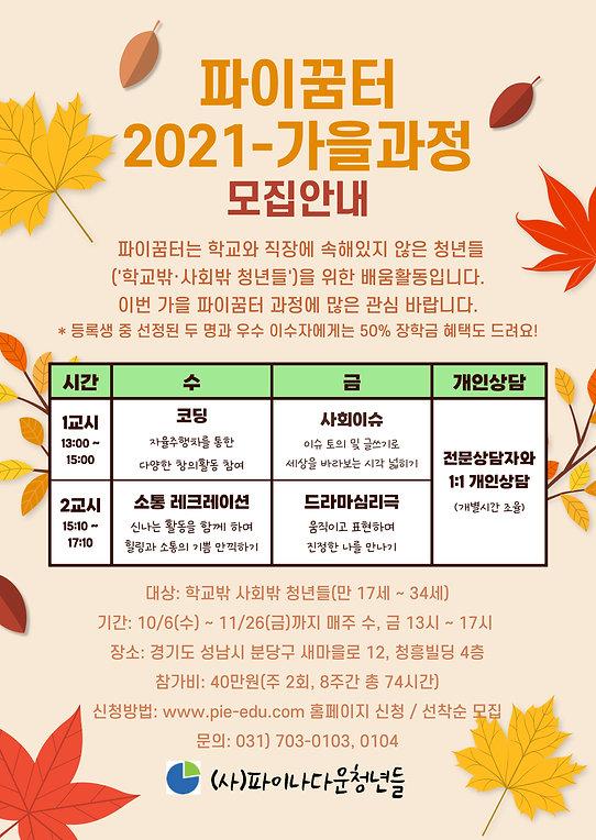 2021-가을 꿈터2 수정ver.jpg
