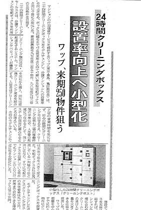日経産業‗クリーニング.png