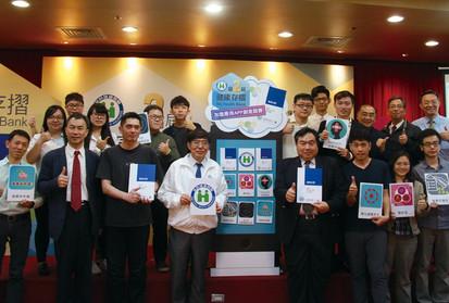 健保署|健康存摺加值應用APP創意競賽頒獎典禮