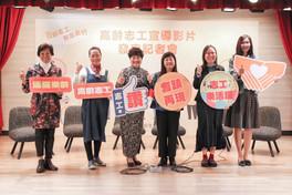 衛福部|高齡志工宣導影片發布記者會