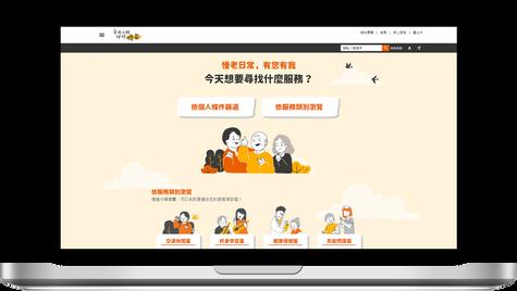 銀髮服務資訊網